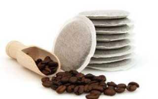 Кофе в чалдах: что это такое, выбираем вариант для кофемашины и особенности кофейных напитков