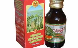 Арбузное масло: польза и вред, как принимать средство из косточек арбуза, свойства и применение, отзывы