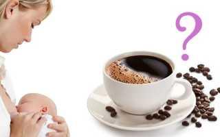 Кофе при грудном вскармливании: можно ли пить при ГВ в первый месяц, напиток с молоком