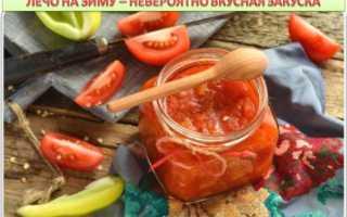 Рецепт лечо с овощами на зиму (23 фото): как приготовить вкусную овощную заготовку без стерилизации?