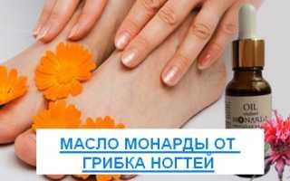 Масло монарды: свойства и применение эфирного масла, отзывы