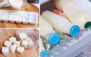 Можно ли замораживать молоко? Сколько хранится после заморозки коровье молоко и что с ним будет в морозильнике