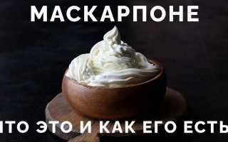 Рецепты с Маскарпоне: что можно приготовить с сыром, как сделать десерт или несладкое блюдо, как