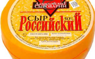 Сыр Российский (28 фото): состав и жирность, что можно приготовить из продукта, известные производители и