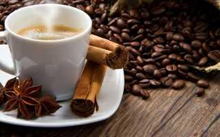Как готовить кофе? Как правильно варить на плите и как заварить в чашке, как приготовить с корицей