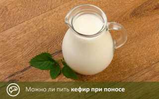 Кефир при диарее (13 фото): можно ли пить кефир при диарее взрослому и ребенку