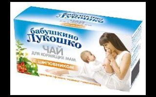 Чай для лактации (22 фото): какой лучше для кормящих мам, напиток с молоком при грудном вскармливании, отзывы