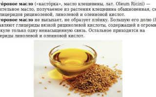 Касторовое масло для очищения кишечника (22 фото): как принимать масло с лимоном внутрь для чистки