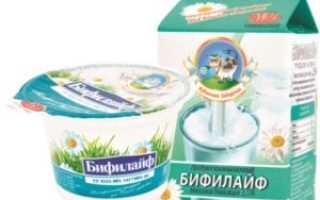 Бифилайф: польза и вред для организма, что это такое, состав молочного продукта для взрослых и детей