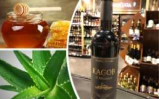 Алоэ, мед и кагор: рецепты настойки и применение, лечебные свойства и противопоказания, что лечит это общеукрепляющее средство